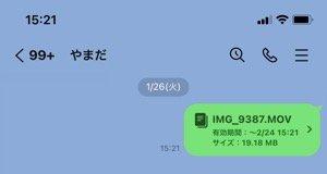 【LINE】iPhoneの共有機能で長い動画を送る(送信完了)