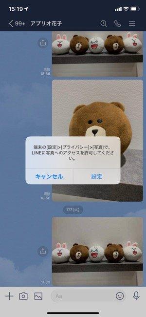 【LINE】アクセス・権限許可