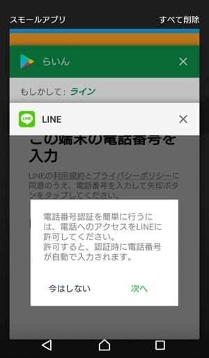 LINEで画像が送れない時の対処法【iPhone/Android】