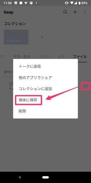 LINE トーク履歴 メールで送信 Android Keep