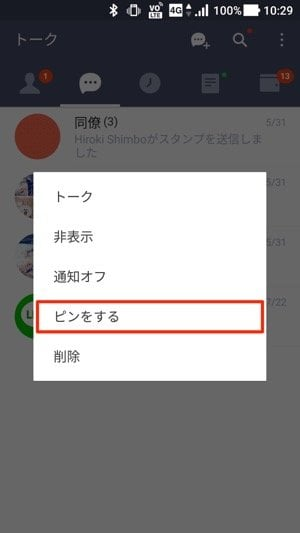 Android版LINE:ピンをする