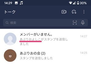 【LINE】unknownが誰かを知る方法