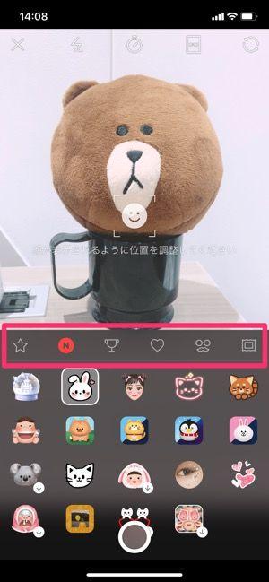 LINE iOSアップデート9.1.0 カメラエフェクトタブ追加