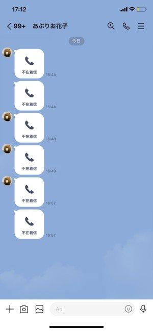 【LINE】通話中に着信すると?