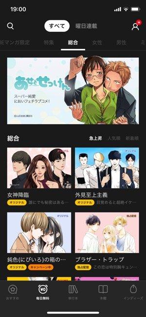 iPhoneアプリ100選 LINEマンガ