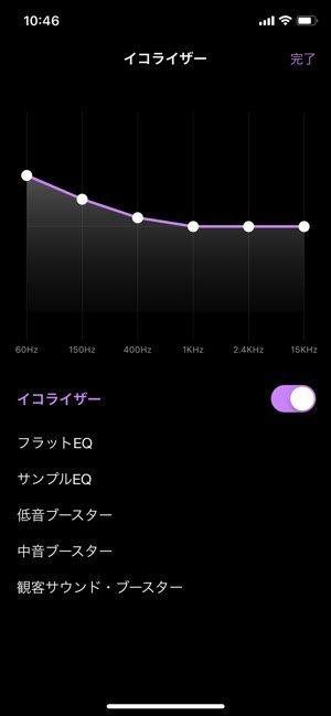 【LiveTunes】イコライザ設定