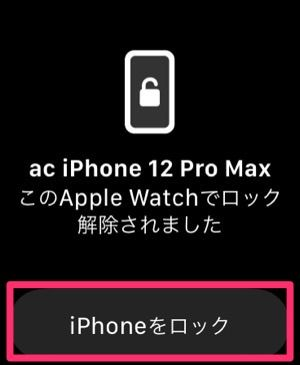 Apple Watch Face IDロック解除 再ロック