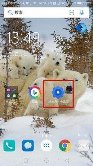 Microsoft Launcher マイクロソフトランチャー