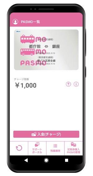 モバイルPASMO、3月18日よりAndroid版アプリを提供開始