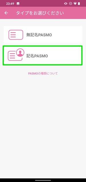 【モバイルPASMO】記名式を選択
