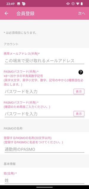 【モバイルPASMO】会員情報を入力