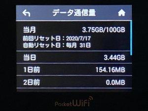 【モバイルWi-Fiルーター】設定方法(通信量チェック)