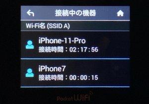 【モバイルWi-Fiルーター】設定方法(接続台数チェック)