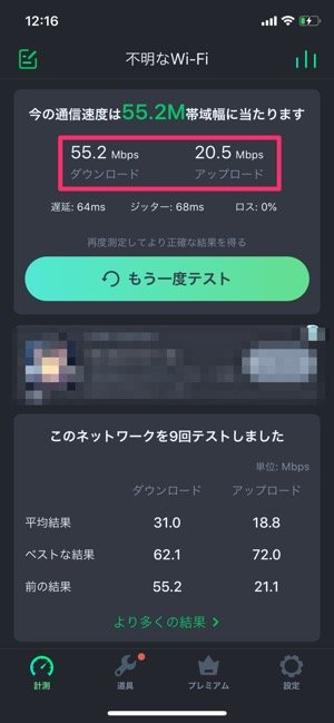 【モバイルWi-Fiルーター】通信速度
