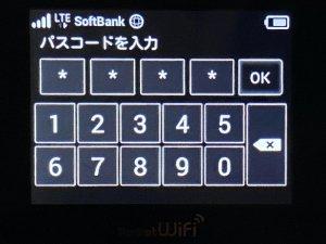 【モバイルWi-Fiルーター】設定方法(パスワード変更)