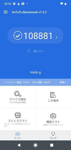 「moto g7」シリーズレビュー
