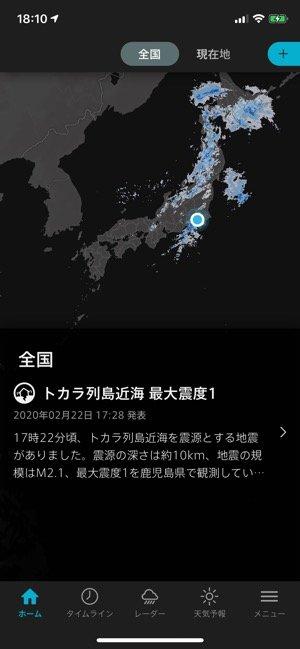 iPhoneアプリ100選 特務機関NERV防災