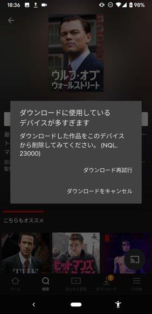 Netflix ダウンロードできない 端末数制限