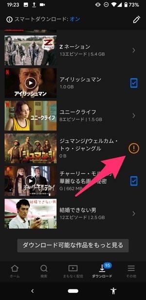 Netflix ダウンロード失敗