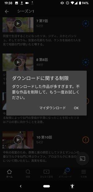 Netflix ダウンロードできない 作品数制限
