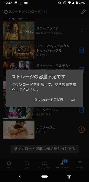Netflix ダウンロードできない 容量不足