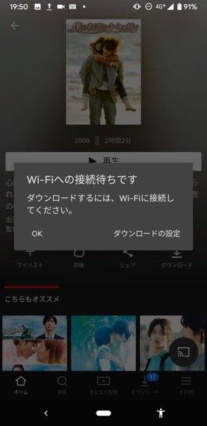 Netflix ダウンロードできない Wi-Fiに接続していない