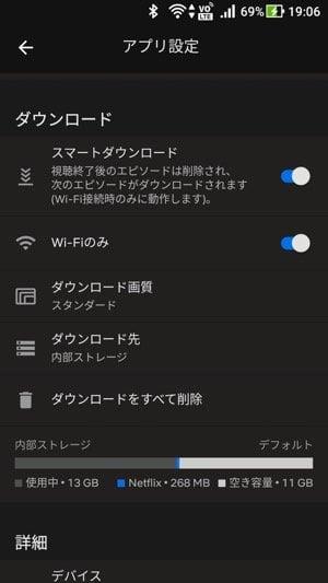 Netflix 動画ダウンロード オフライン再生機能で知っておきたいこと