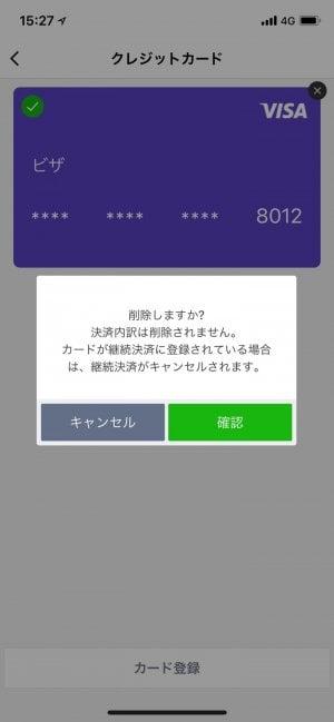 LINE Pay クレジットカード