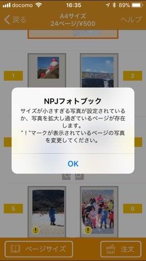 NPJフォトブック