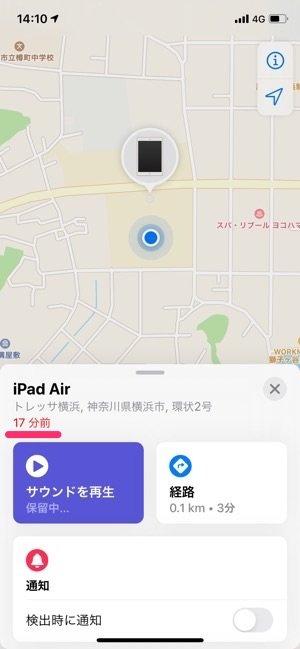 「探す」アプリ オフライン 検証