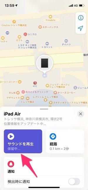 「探す」アプリ オフライン 注意点