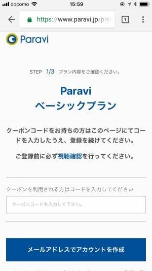 Paravi パラビ 登録