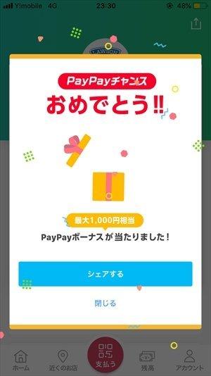 PayPay キャンペーン PayPayチャンス
