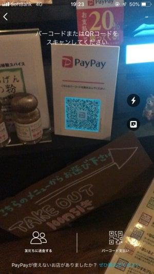 PayPay ペイペイ QRスキャン支払い