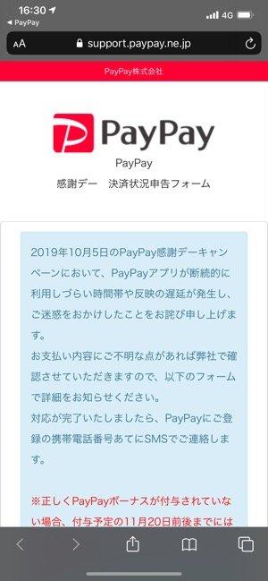 PayPay感謝デーキャンペーン時の不具合