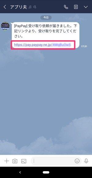 PayPay 送金 受け取り用リンクを作成してLINEなどで送る