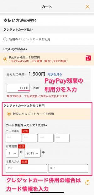 PayPayオンライン決済の使い方──使える店舗・支払い方法・注意点などを解説