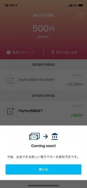 PayPay ペイペイ 使い方 出金