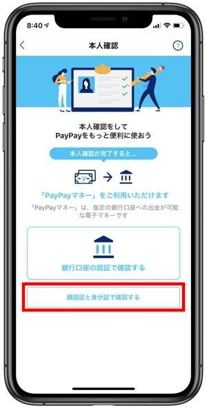 PayPay 出金 本人確認