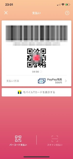 iPhoneアプリ100選 PayPay