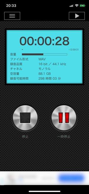 iPhoneアプリ100選 PCM録音