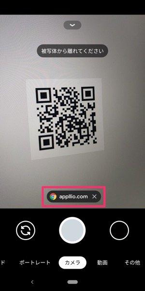 QRコードの読み取り Android