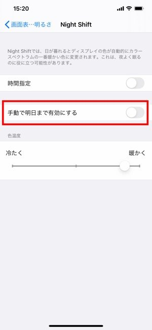 iPhone Night Shiftを設定