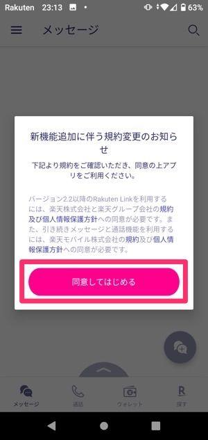 楽天モバイル Rakuten Link アクティベート