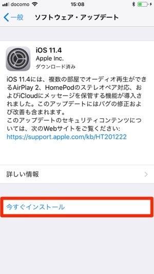 iPhone:ソフトウェア・アップデートを今すぐインストール
