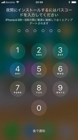 iPhone:夜間アップデート/アップデート回避