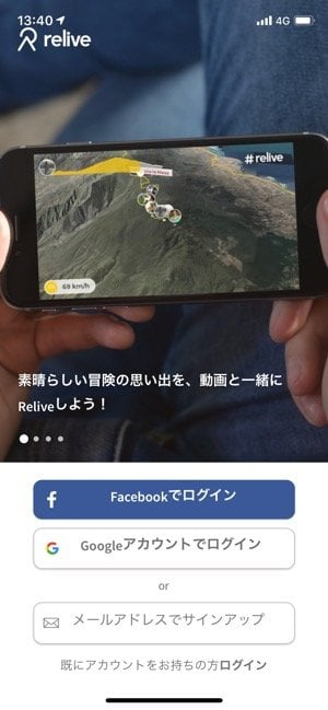 Reliveにサインアップ
