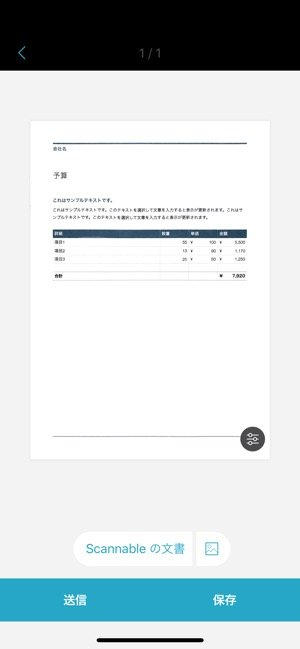 iPhoneアプリ100選 Evernote Scannable