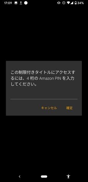 Amazonプライム 有料コンテンツ