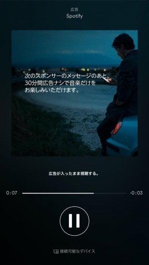 音楽配信聴き放題サービス Spotify